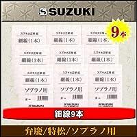 SUZUKI 大正琴絃 ソプラノ用 細線 x9本