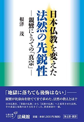 日本仏教を変えた 法然の先鋭性: 親鸞にとっての「真宗」