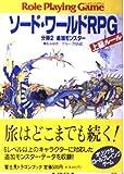 ソード・ワールドRPG上級ルール〈分冊2〉 (富士見文庫―富士見ドラゴンブック)