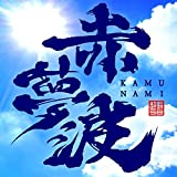 赤夢波-KAMUNAMI- / かりゆし58