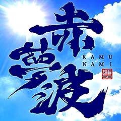 かりゆし58「赤夢波-KAMUNAMI-」のジャケット画像