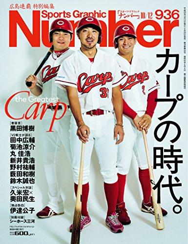 Number(ナンバー)936号 カープの時代。 (Sports Graphic Number(スポーツ・グラフィック ナンバー))