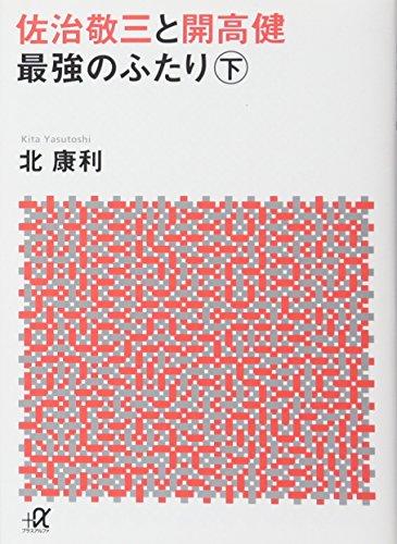佐治敬三と開高健 最強のふたり〈下〉 (講談社+α文庫)の詳細を見る
