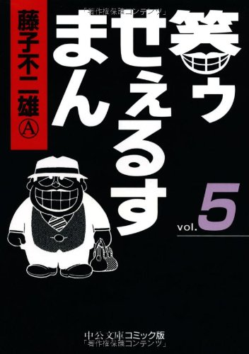 笑ゥせぇるすまん (5) (中公文庫―コミック版)の詳細を見る