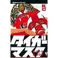 タイガーマスク(9) (週刊少年マガジンコミックス)