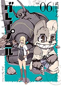 グレイプニル(6) (ヤングマガジンコミックス)