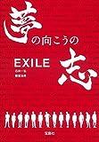 EXILE 夢の向こうの志 (宝島社文庫)