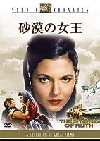 砂漠の女王 [DVD]