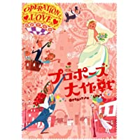 プロポーズ大作戦 DVD-BOX