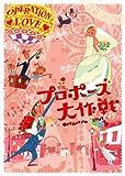 プロポーズ大作戦 DVD-BOX[VIBF-5201/7][DVD]