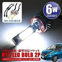 【CARKLEID】セレナ C27 e-POWER セレナC26 LED バルブ フォグランプ アルミボディ 高輝度LEDフォグランプ H11 6w【ホワイト】