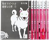 妖怪アパートの幽雅な日常 文庫 1〜7巻セット (講談社文庫)