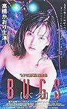 BUGS(バグ) [VHS]