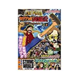 ONE PIECE THE MOVIEカラクリ城のメカ巨兵―アニメコミックス (SHUEISHA JUMP REMIX)
