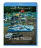 ウトヤ島、7月22日[Blu-ray]