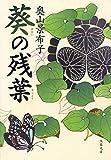 葵の残葉 (文春文庫 お 63-2)