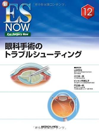 眼科手術のトラブルシューティング (新Eye Surgery Now No. 12)