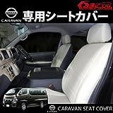 日産 ニッサン キャラバン E 26 NV 350 シート カバー 本革調 958 【ベージュ×グレー】