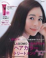 LABOMO スカルプアロマ ヘアカラートリートメント Premium Book ([バラエティ])