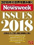 週刊ニューズウィーク日本版 「特集:ISSUES 2018」〈2018年1月2日・9日合併号〉 [雑誌]