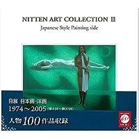 日本画・洋画 人物 (日展アートコレクション)