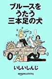 ブルースをうたう三本足の犬 (Kindle Single)