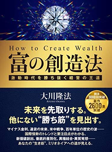 富の創造法 —激動時代を勝ち抜く経営の王道—