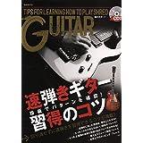 指板でパターンを確認! 速弾きギター習得のコツ CD付き