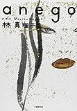 anego (小学館文庫)