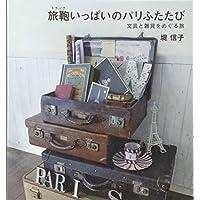 旅鞄いっぱいのパリふたたび ~文具と雑貨をめぐる旅