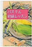 パステル初級レッスン (みみずくビギナーシリーズ)