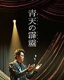 青天の霹靂 豪華版 Blu-ray[Blu-ray/ブルーレイ]