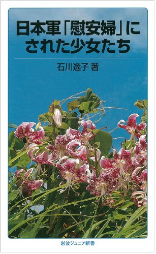 日本軍「慰安婦」にされた少女たち (岩波ジュニア新書)の詳細を見る
