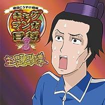 増田こうすけ劇場「ギャグマンガ日和3」オープニング主題歌集