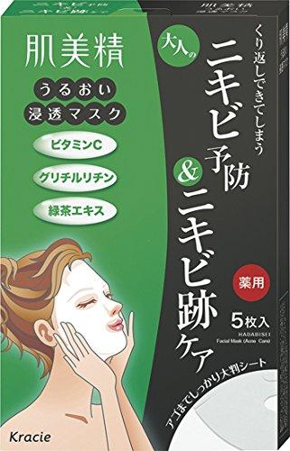肌美精 うるおい浸透マスクAD (アクネ) 5枚 [医薬部外品]...