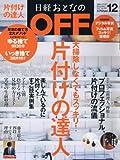 日経おとなのOFF 2017年 12 月号