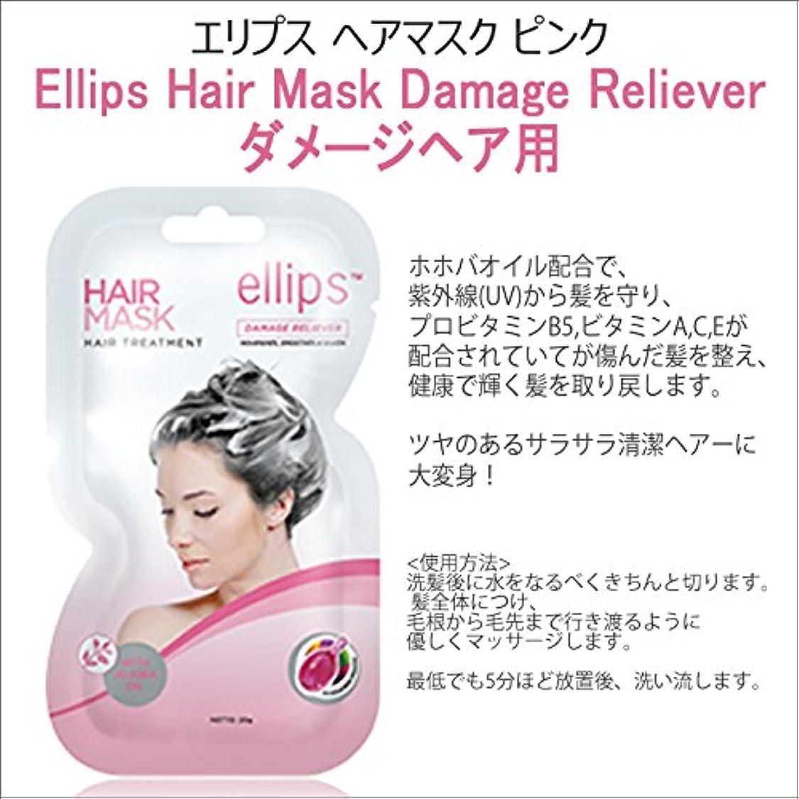 死んでいる予防接種する印をつけるellips(エリップス) ヘアマスク ヘアパック シートタイプ 洗い流すヘアトリートメント ヘアケア ピンク(ダメージ用)