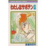 わたしはサボテン (前編) (りぼんマスコットコミックス (383))
