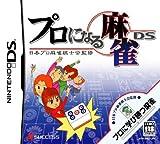 「プロになる麻雀DS」の画像
