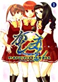かしまし(1) ~ガール・ミーツ・ガール~ (電撃コミックス)