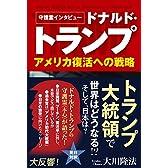 守護霊インタビュー ドナルド・トランプ アメリカ復活への戦略 (OR books)