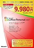 【旧商品/メーカー出荷終了/サポート終了】Microsoft Office 2007 Personal アップグレード 特別優待パッケージ