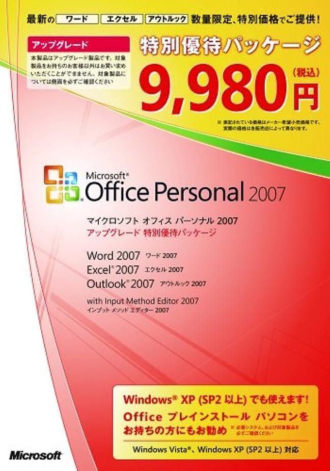 写真を撮る硬い虐待【旧商品/メーカー出荷終了/サポート終了】Microsoft Office 2007 Personal アップグレード 特別優待パッケージ