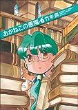 あかねこの悪魔 6 (ビームコミックス)