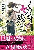 くるすの残光 天の庭 (祥伝社文庫)