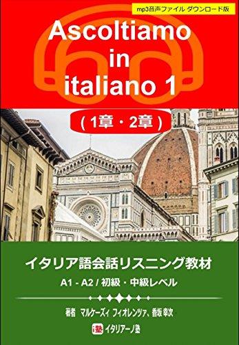 イタリア語会話リスニング教材 Ascoltiamo in italiano 1 (1章・2章)