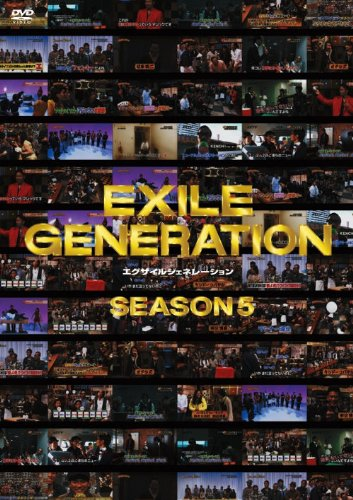 『EXILE GENERATION SEASON 5 [DVD]』のトップ画像