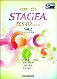 HELLO! STAGEA ELS-02/C/X サポート付曲集 入門~初級 Vol.2
