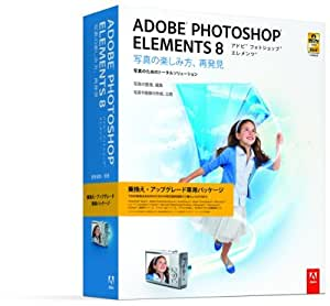 Adobe Photoshop Elements 8 日本語版 乗換・アップグレード版 Windows版