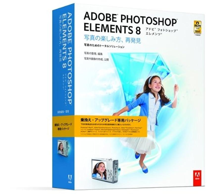 スクラブ送金決定するAdobe Photoshop Elements 8 日本語版 乗換?アップグレード版 Macintosh版